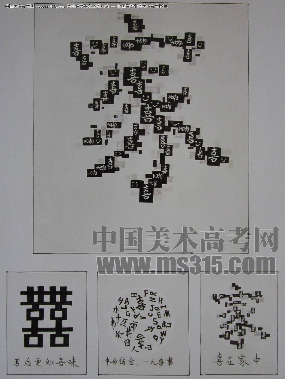 中央美术学院2010年艺术设计优秀试卷74(创意设计)