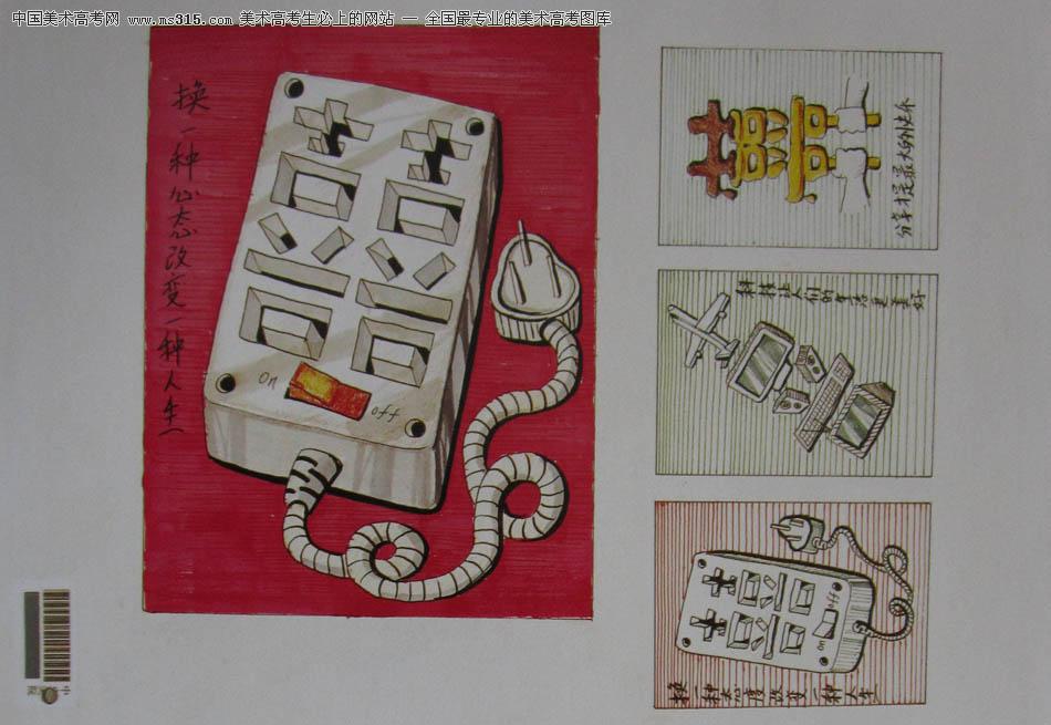 中央美术学院2010年艺术设计优秀试卷87(创意设计)