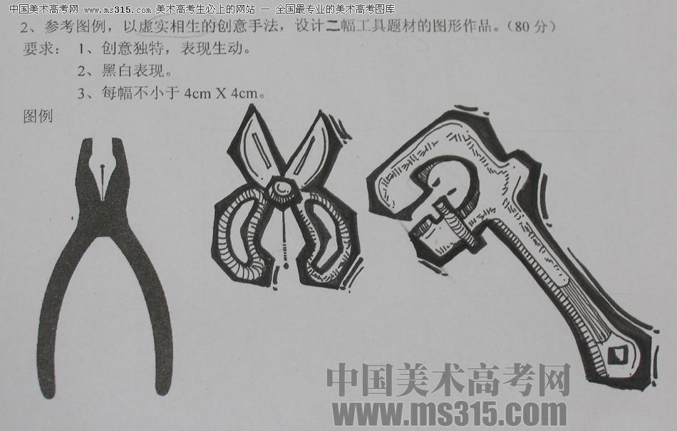 2013年江南大学设计基础(图形)优秀试卷1