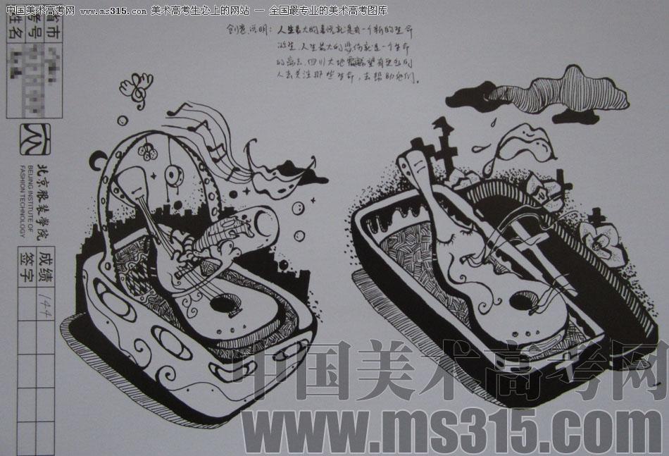 2012年北京服装学院创意速写优秀卷14