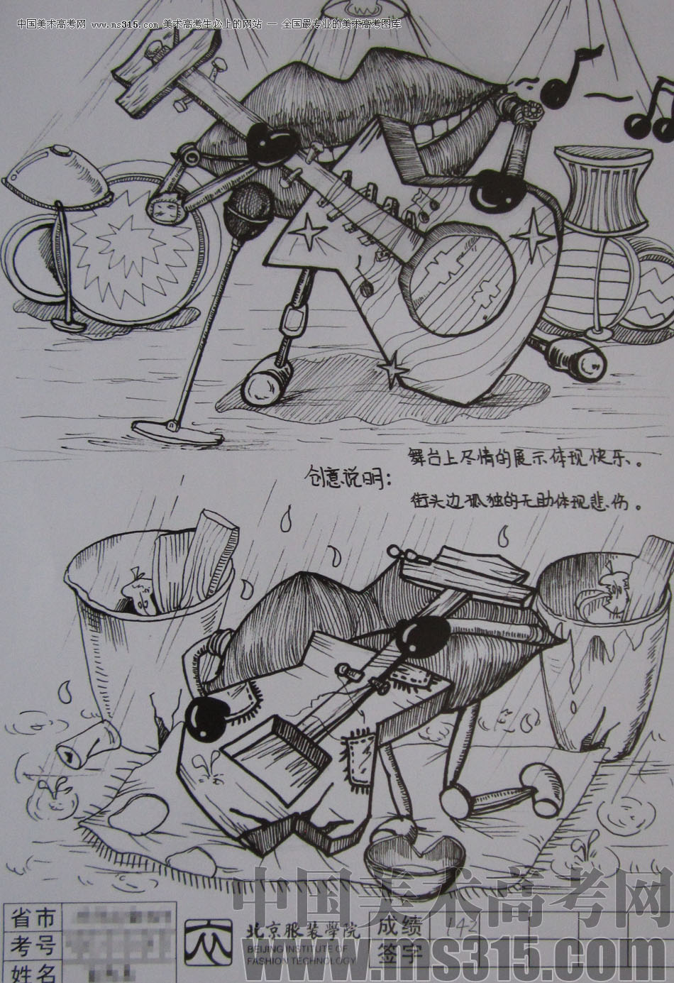 2012年北京服装学院创意速写优秀卷29