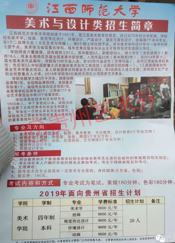 江西师范大学2019年贵州省美术类招生简章