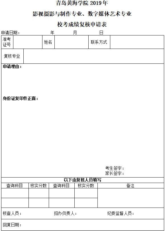 青岛黄海学院2019年艺术专业校考方案