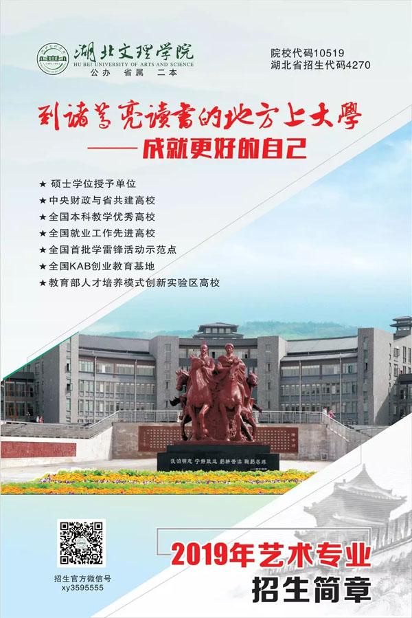 湖北文理学院2019年省外艺术类招生简章