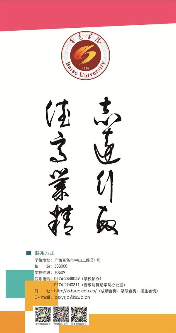 百色学院2019年音乐与舞蹈学院招生简章