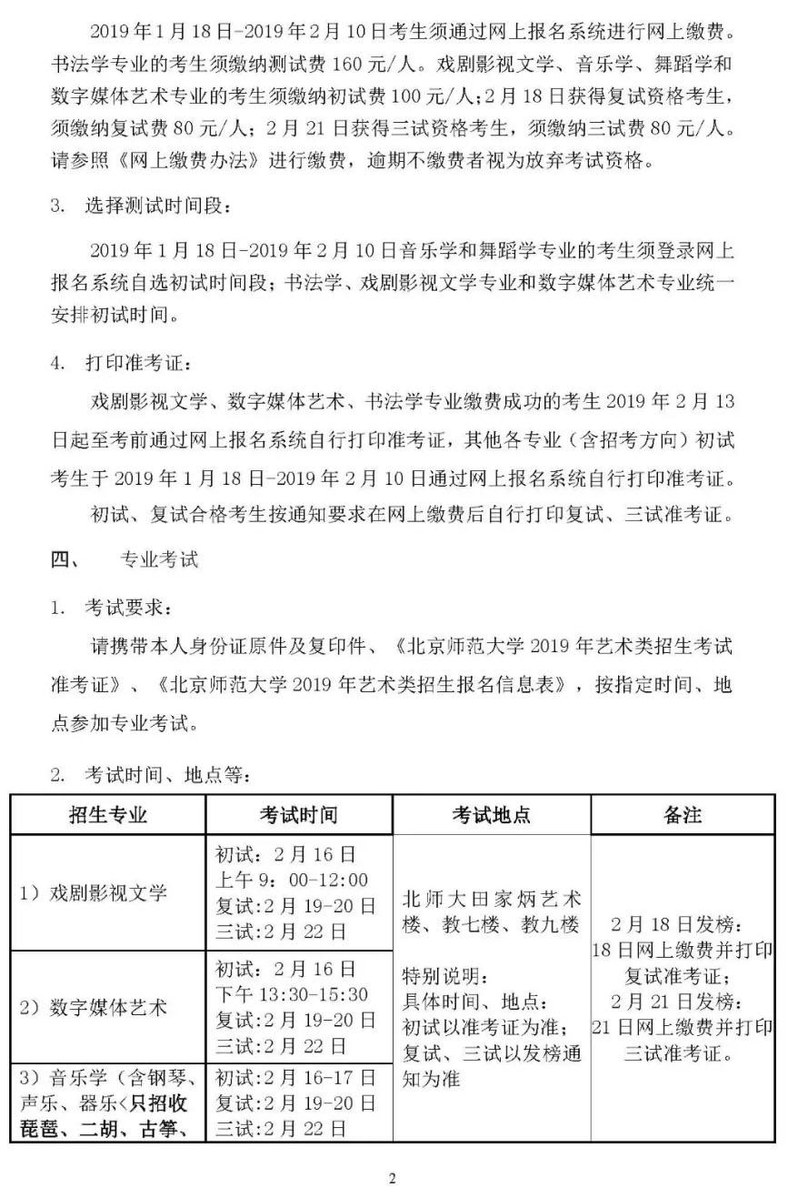 北京师范大学2019年艺术类本科招生简章