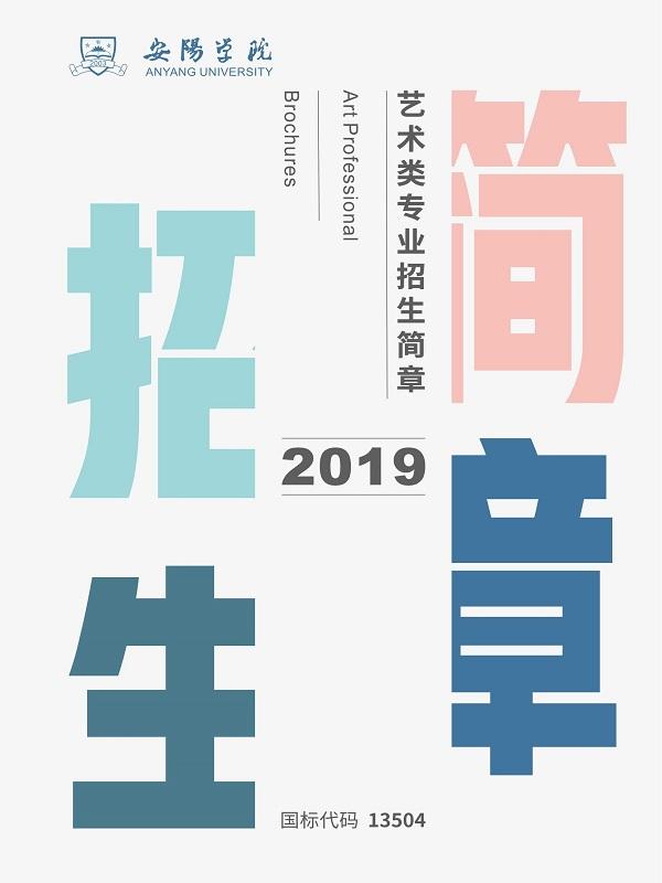 安阳学院2019年艺术类专业招生简章