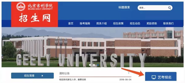 北京吉利学院2019年江西省艺术类校考招生简章